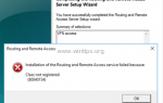 ИСПРАВЛЕНИЕ: Установка маршрутизации и удаленного доступа не удалась, потому что класс не зарегистрирован 80040154 — Server 2016 (решено)