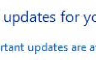 Как обновить компьютер под управлением Microsoft Windows