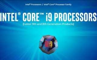Intel анонсировала процессоры i9-900KS