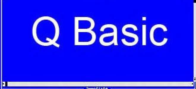 Где я могу найти или скачать QBasic?