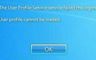 Исправить Служба профилей пользователей не удалось войти в систему Ошибка нового профиля пользователя в Windows 7