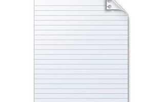 Как создать пустой файл