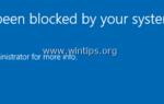 Как отключить Windows Store & Store Apps в Windows 10