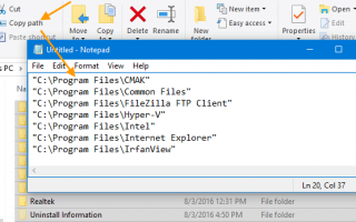 Как скопировать как путь без кавычек и в формате URI файла?