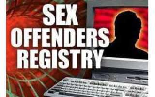 Где я могу найти список близлежащих сексуальных преступников?