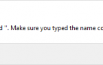 [Fix] File Explorer Ошибка Windows не может найти в Windows 10