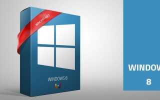 Изменить ключ продукта в Windows 8 Enterprise