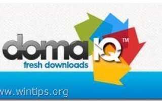 Как удалить приложения DMUninstaller и DomaIQ Adware