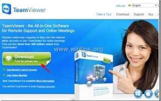 Как получить удаленный доступ и контролировать свой компьютер БЕСПЛАТНО — TeamViewer