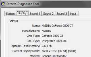 Диагностика DirectX или DxDiag показывает неверный общий объем памяти