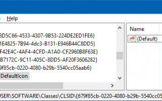 Изменить значок быстрого доступа в Windows 10 File Explorer