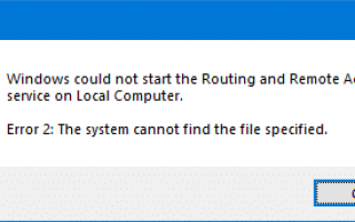 Служба маршрутизации и удаленного доступа не может запуститься — система не может найти файл Ошибка 2