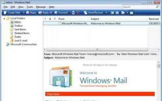 Где находится Outlook Express в Windows Vista и 7?