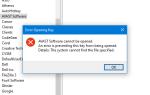 Исправлено: не удается удалить ключ реестра Avast Software в Windows