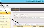 Lync 2013 Создать нового пользователя |