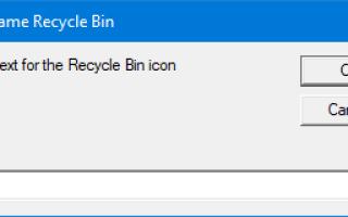 Как переименовать корзину в Windows