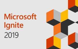 Самые важные объявления на Microsoft Ignite