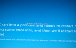 ИСПРАВЛЕНИЕ: ИСКЛЮЧЕНИЕ СИСТЕМНОЙ РЕЗЬБЫ НЕ РАБОТАЕТ в Windows 10/8 (решено)