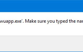 Ошибка Windows не может найти wuapp.exe и способ ее обхода в Windows 10