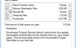 Очистка диска Windows 10 не работает должным образом