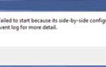 Microsoft Office Приложение не удалось запустить из-за неправильной конфигурации |