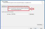 Клиент Outlook в Exchange 2013 показывает номера вместо имени сервера