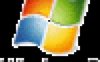Просмотр скрытых элементов в меню «Отправить» в Windows 7