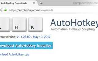 Как скачать и установить AutoHotkey