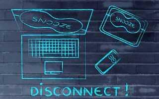 Как отключить автоматическое отключение интернета