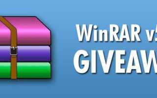 WinRAR v5.40 Дешевая распродажа на WinCert