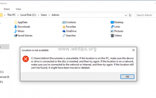 Местоположение недоступно, когда вы пытаетесь открыть папки пользователя. (Раскрыты)