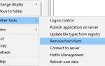 Как изменить имя хоста и IP-адрес сервера фермы Citrix Xenapp v6.5