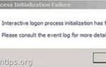 FIX Интерактивная инициализация входа не удалась в Windows 7