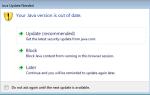 Отключить Java-версию устарело сообщение