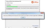 Как исправить ошибку активации Office 0x80070005 (Office 365, Office 2013 или Office 2010) — не удается активировать Office