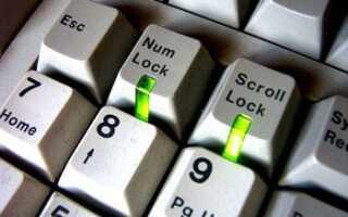 Как отключить или включить клавишу Num Lock при запуске?