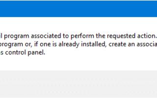 Ошибка Не существует программы электронной почты, связанной с выполнением запрошенного действия при отправке файла на почту