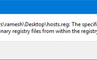 [Исправить] Невозможно импортировать файл: указанный файл не является сценарием реестра