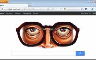 Как удалить браузер угонщик Default-Search.Net