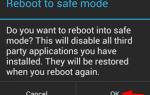 Как загрузить Android в безопасном режиме.