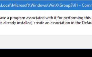 Win + X Командная строка Командная строка Администратор Ошибка файла; Запуск от имени администратора отсутствует