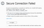 Исправлено: Ошибка безопасного подключения Firefox на сайтах Hotmail и HTTPS.