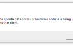 Указанный IP-адрес или аппаратный адрес используется другим клиентом