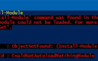 Команда Install-Module была найдена в модуле PowerShellGet