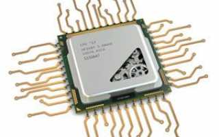 Как установить компьютерный процессор
