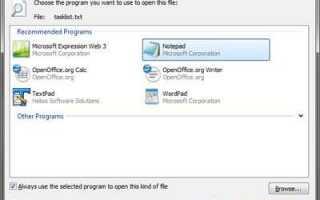 Почему при открытии файла появляется окно «Открыть с помощью»?