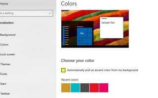 Microsoft выпустила 4 новые темы Windows 10 с красивыми фотографиями