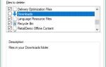 Остановите очистку диска и хранение Sense от очистки папки загрузок