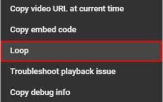 Как автоматически повторять видео на YouTube