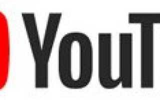 Топ 10 советов и приемов YouTube